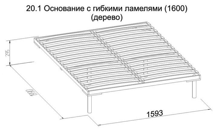 Карина Основание с гибкими ламелями 1600
