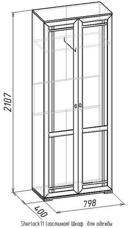 Шкаф 11 для одежды Шерлок