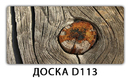 Стол раздвижной-бабочка Паук с фотопечатью