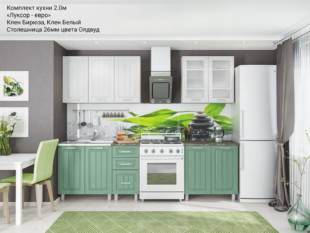 Кухонный гарнитур Луксор-евро 2000 бирюза-кремовый